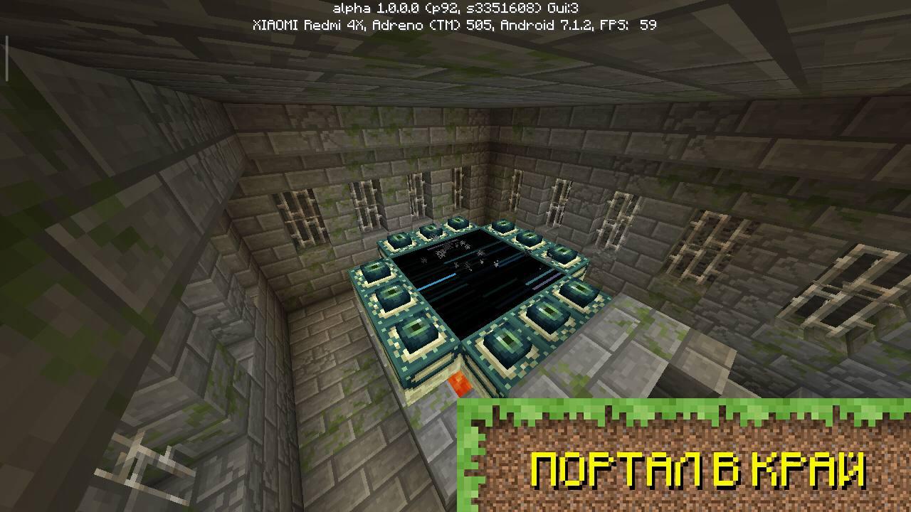 Портал в край в Майнкрафт ПЕ 1.0.0.0