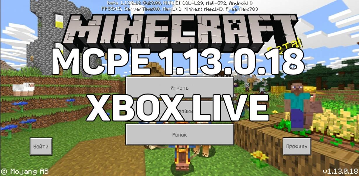 Скачать Minecraft PE 1.13.0.18