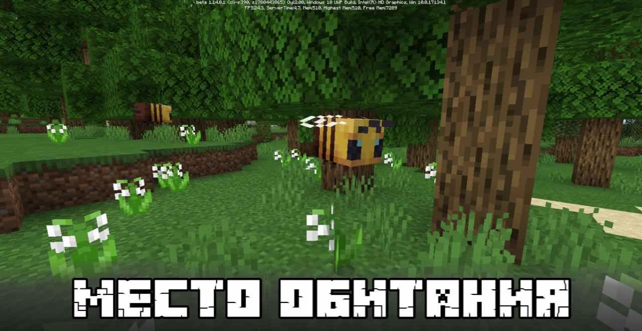 Места обитания пчёл в Minecraft PE 1.14.0.1