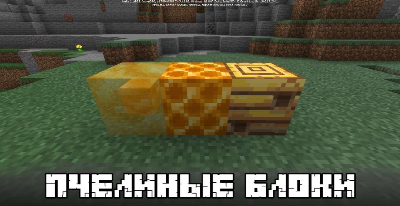 Пчелиные блоки в Minecraft PE 1.14.0.1