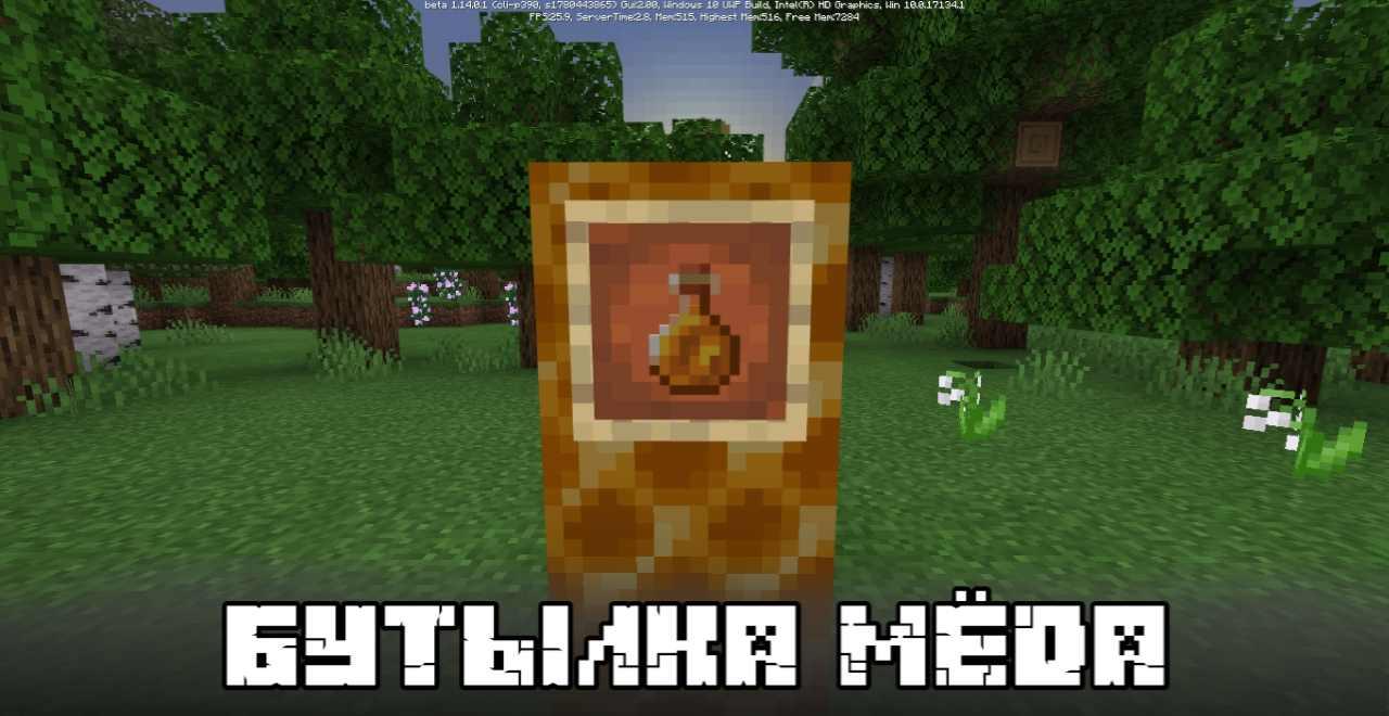 Бутылка мёда в Minecraft PE 1.14.0.1