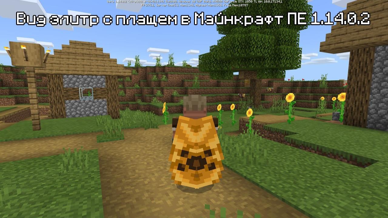 майнкрафт 0.14 1 #4