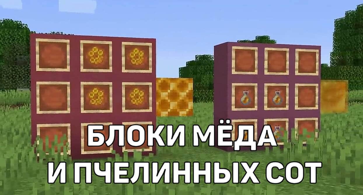 Блоки мёда и пчелиных сот в Майнкрафт 1.15
