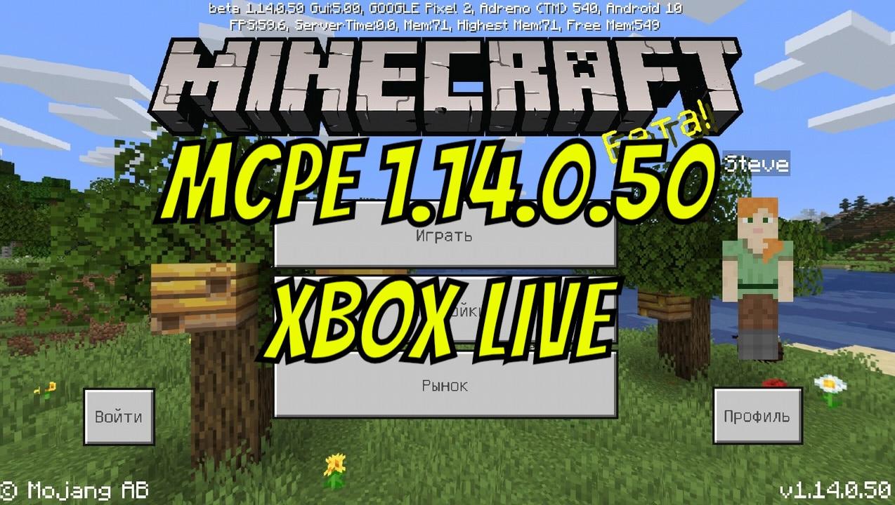Скачать Minecraft PE 1.14.0.50