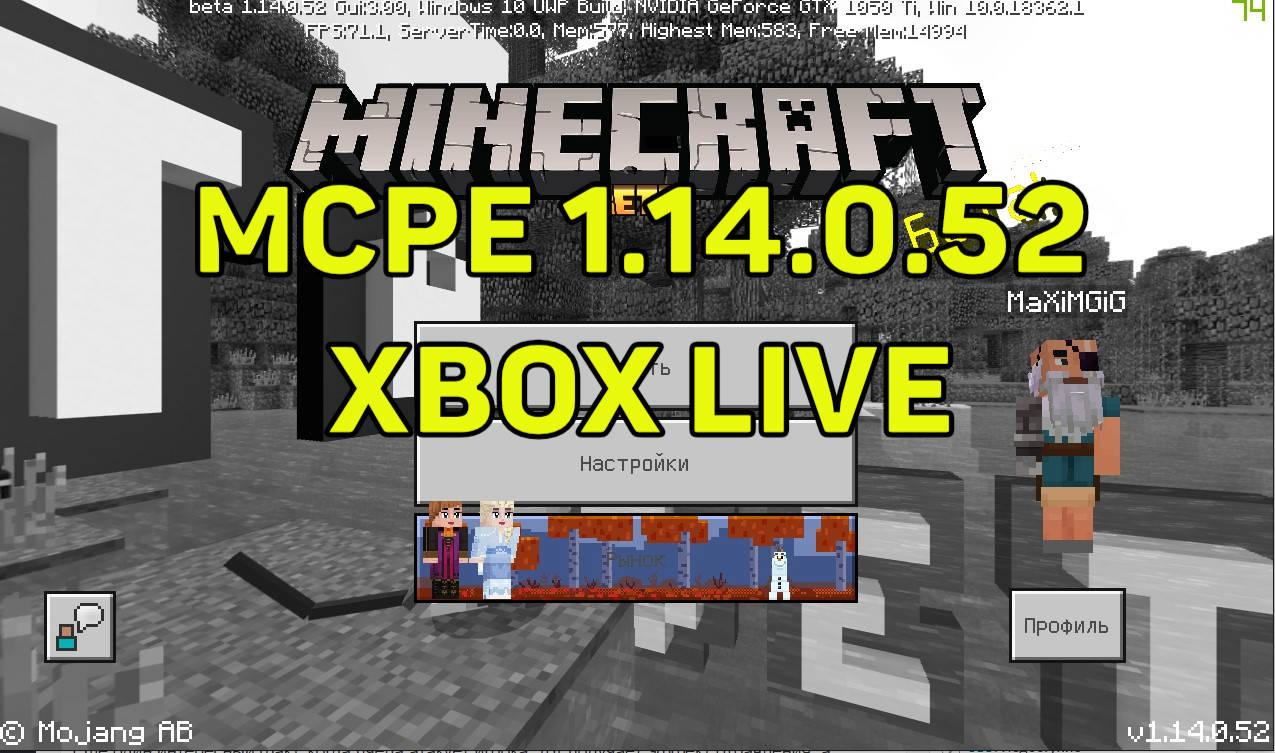 Скачать Minecraft PE 1.14.0.52 Бесплатно