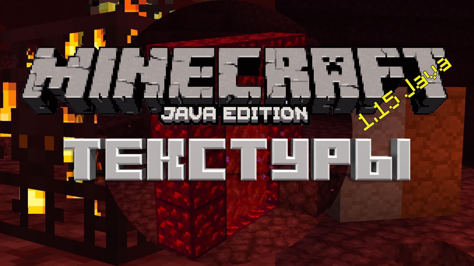 Скачать текстуры для Minecraft 1.15 Бесплатно