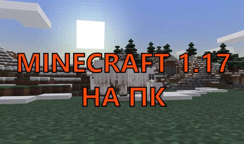 Minecraft Java 1.17