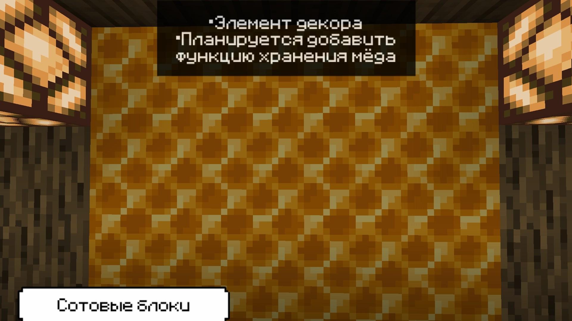 Photo-5-Minecraft-1-14