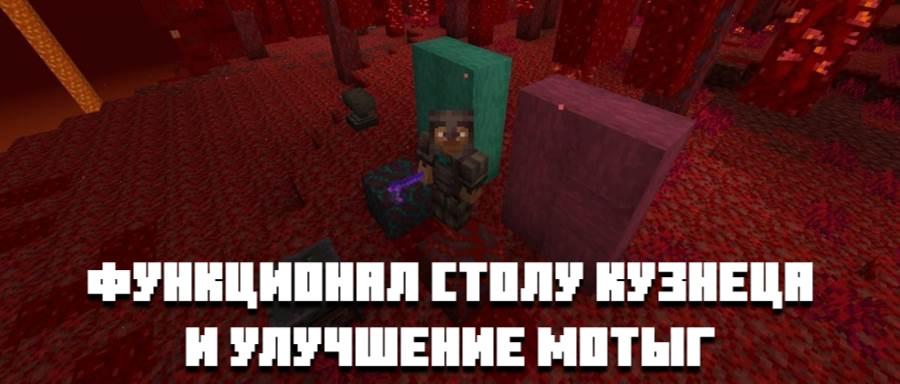 Стол кузнеца в Minecraft 1.16