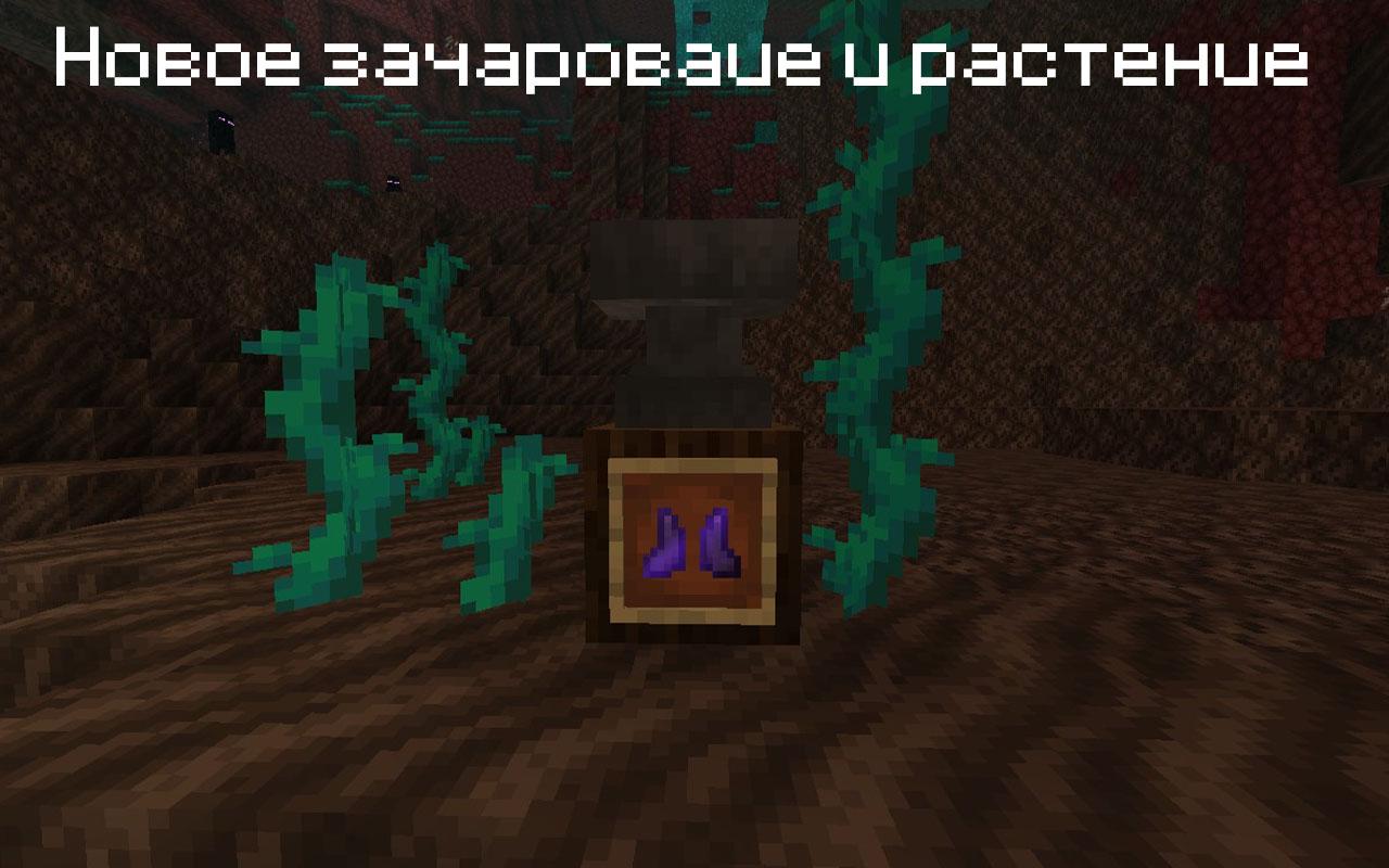 Обновление 20w11a Minecraft 1.16