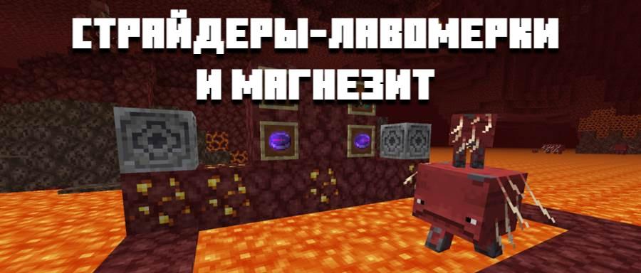 Магнезит в Майнкрафт 1.16