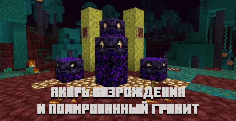 Якорь возрождения в Minecraft 1.16