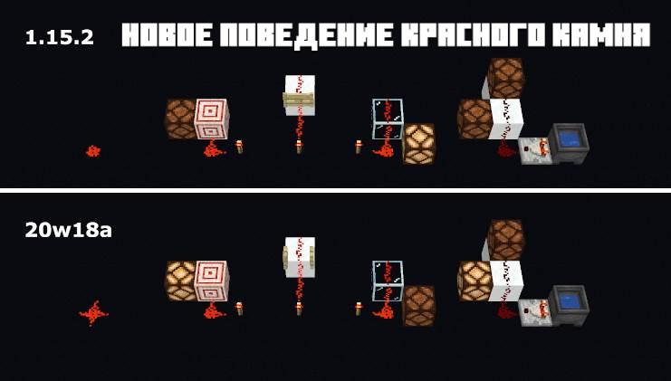 Редстоун в Minecraft 1.16