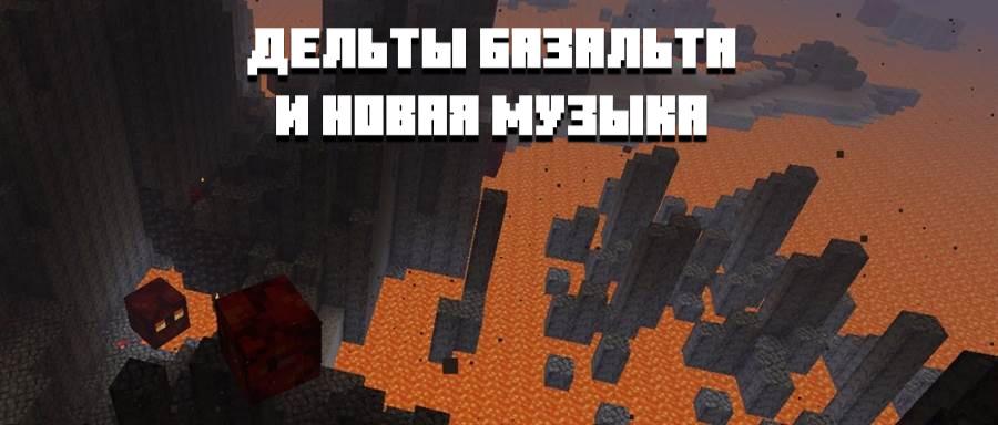 Дельты базальта в Minecraft 1.16