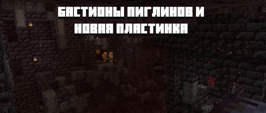 Бастионы пиглинов в Minecraft 1.16