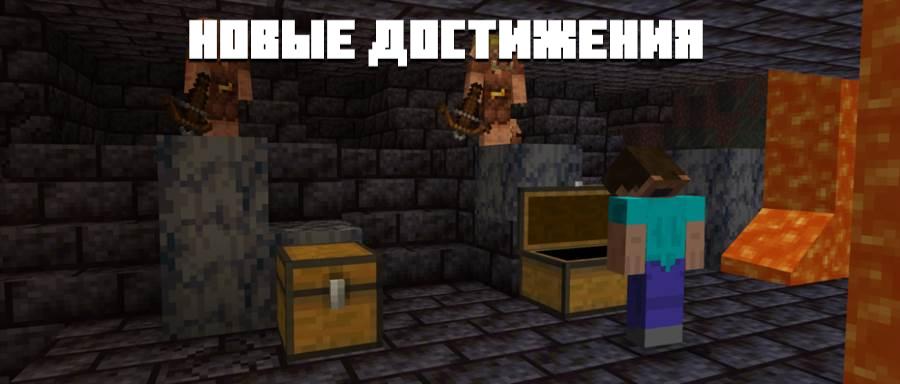 Новые достижения в Minecraft 1.16