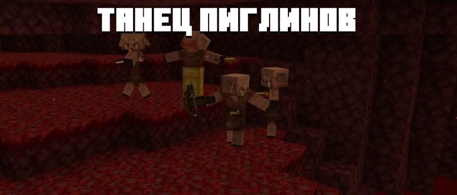 Танец пиглинов в Майнкрафт 1.16
