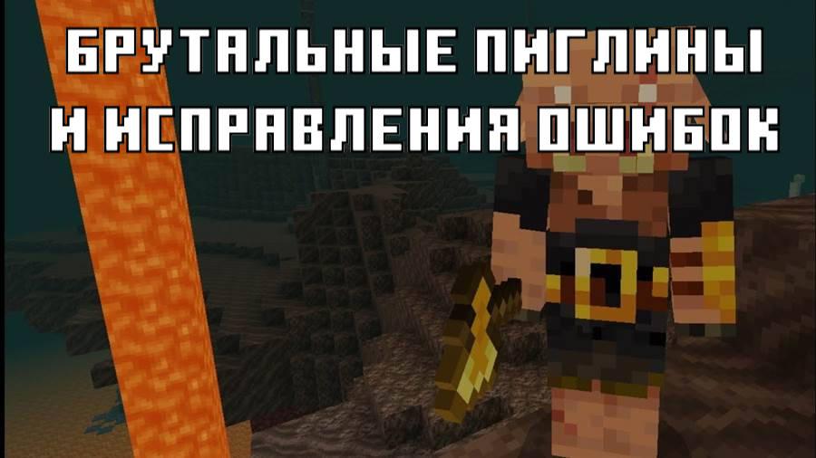 Брутальные пиглины в Minecraft 1.16.2