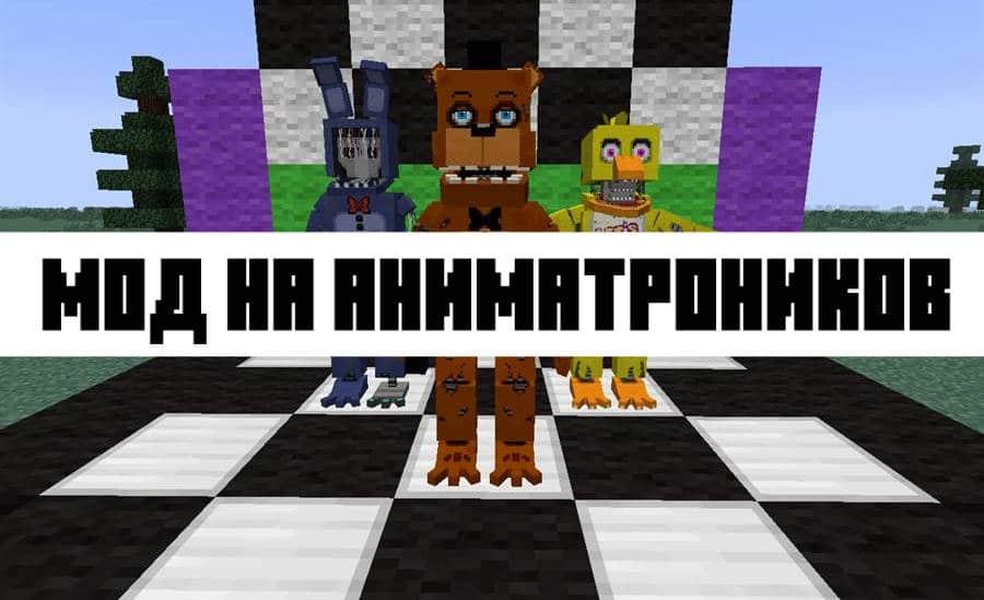 Скачать мод на аниматроников на Майнкрафт ПЕ