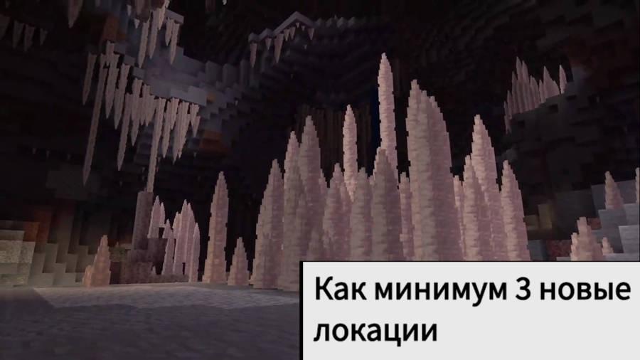 Биомы Майнкрафт 1.17 на ПК