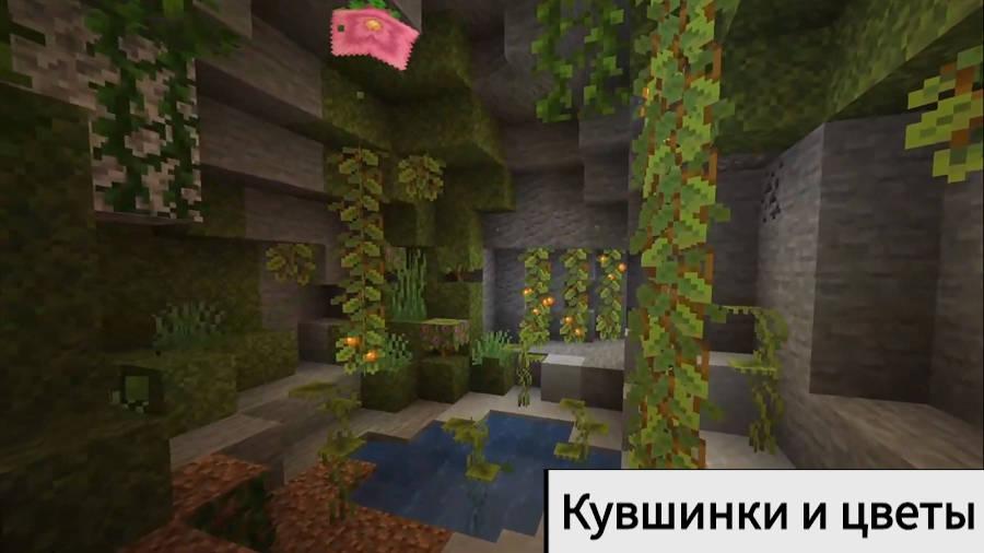 Цветы и кувшинки Minecraft Java 1.17