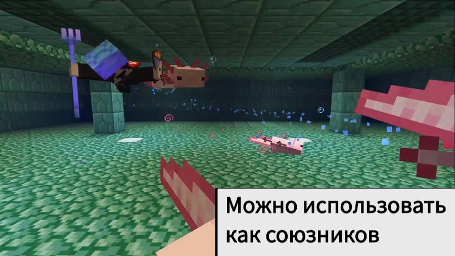 Спутникик аксолотли Minecraft Java 1.17