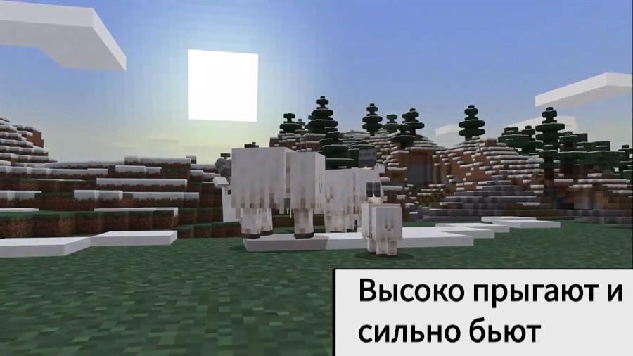 Особенности коз Minecraft Java 1.17