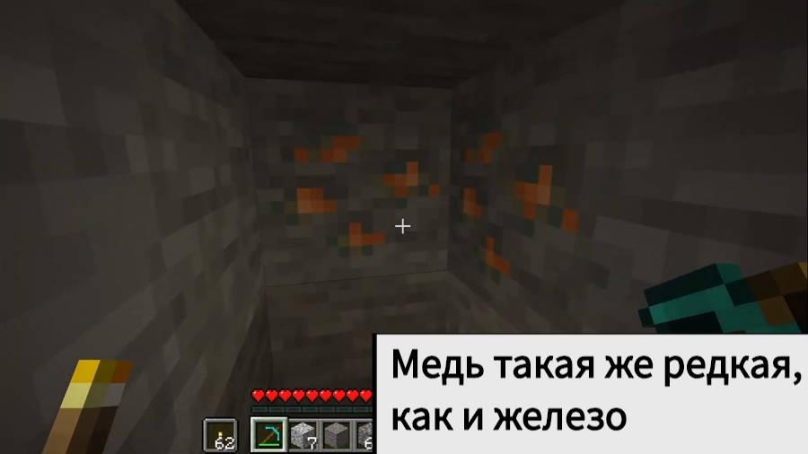 Медь Minecraft Java 1.17