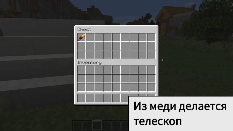 Использование меди Minecraft Java 1.17