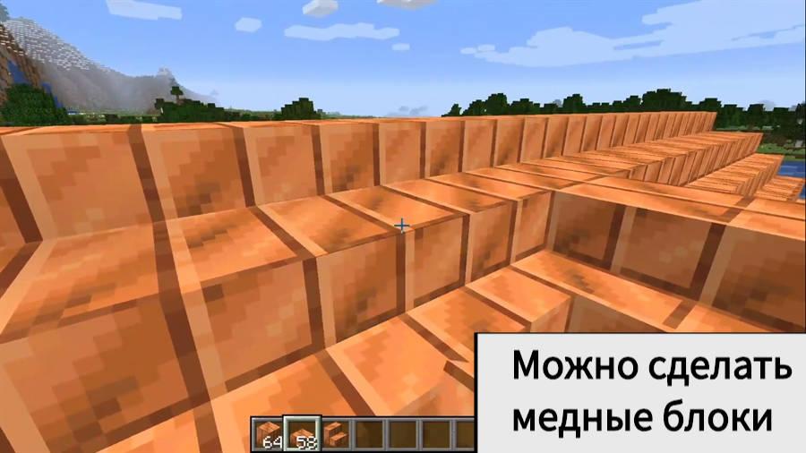 Медные блоки Minecraft Java 1.17