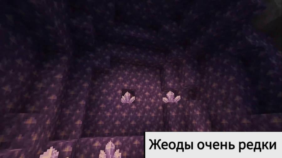 Жеоды Minecraft Java 1.17