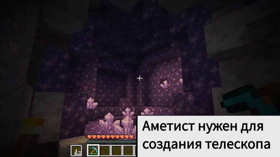 Аметисты Minecraft Java 1.17