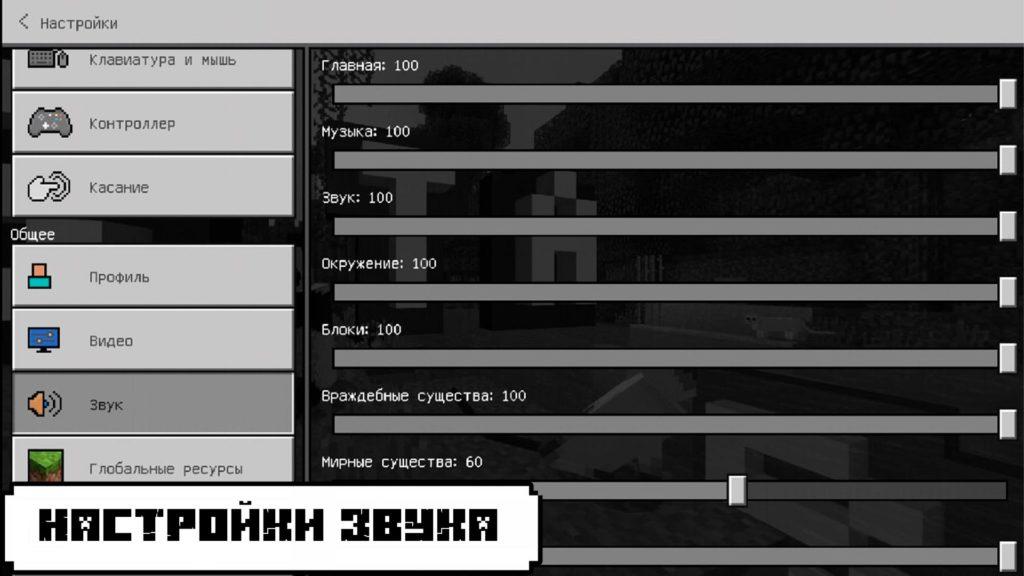 Настройки звука в Minecraft PE 1.16.200
