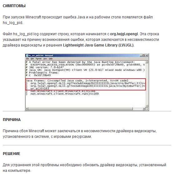 Джава (Java) для Майнкрафт всех версий