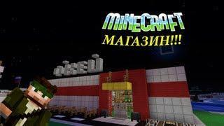 Как сделать магазин в Майнкрафт