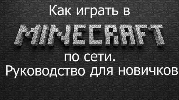 Как играть в онлайн мультиплеер Minecraft PE