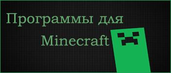 Софт для MCPE