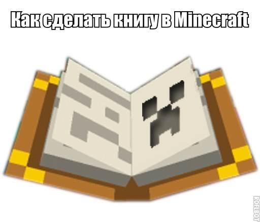 Как сделать книгу в Майнкрафте