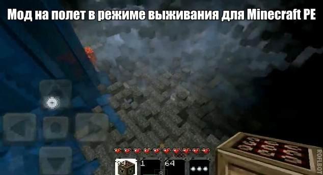 Мод на полет в режиме выживания для Minecraft PE 0.6.1