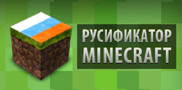 Русификатор для Minecraft 1.5.2