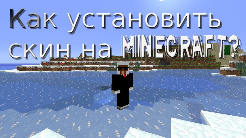 Как установить скин в Minecraft? Очень просто!