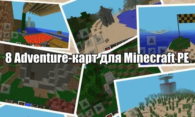 8 обновленных adventure-карт для Майнкрафт 0.6.1