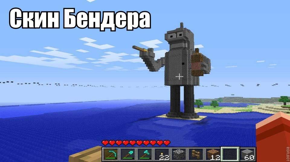 minecraft-bender-skin