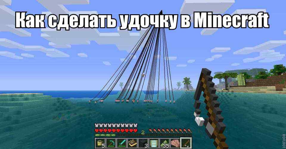 udochka-v-minecraft