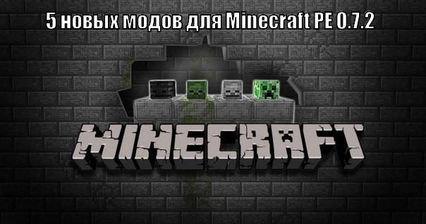 5 новых модов для Minecraft PE 0.7.2