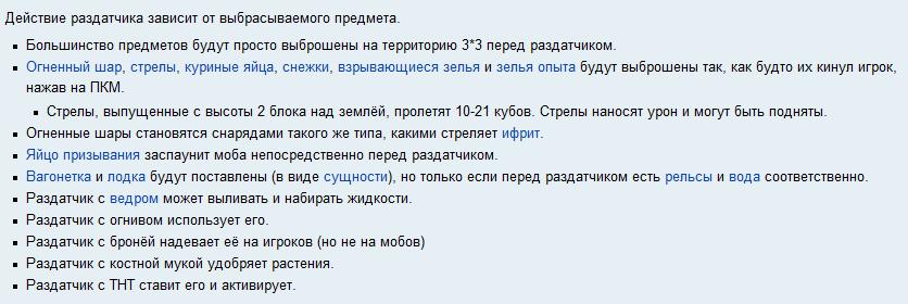 primenenie-razdatchika-2
