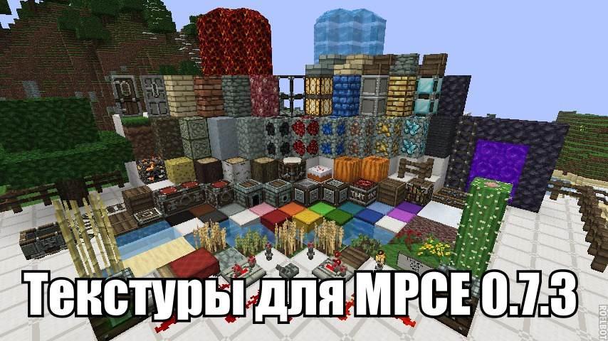 Пак текстур для MPCE 0.7.3