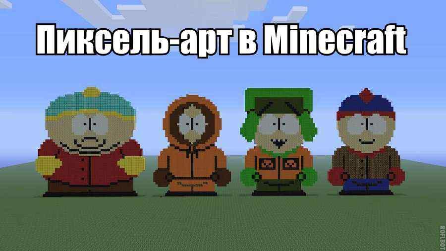 Пиксель-арт в Minecraft PE