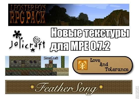 Отличные текстуры для Minecraft PE 0.7.2