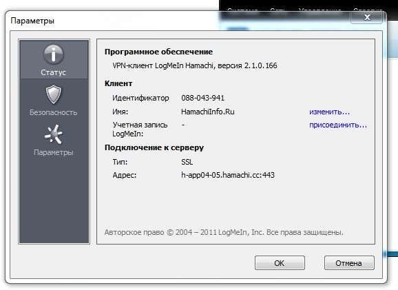 [SCM]actwin,0,0,586,427;Ïàðàìåòðû hamachi-2-ui 03.03.2012 , 13:00:46
